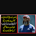پاکستان کے سابق کرکٹر مشتاق احمد کو تو آپ جانتے ہی ہونگے، مگر انکی بیٹی کون اور کیا کرتی ہیں؟