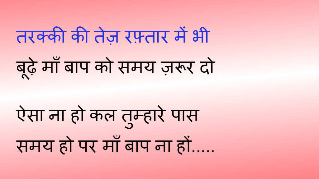 Shayari Urdu Images Urdu Shayari With Picture Urdu Shayari