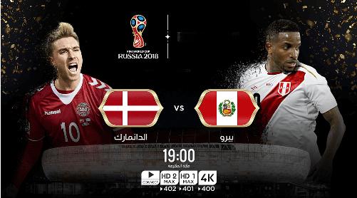 فوز صغير للمنتخب الدنماركي على بيرو 1-0