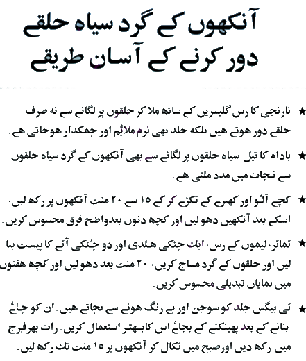 How To Get Rid Of Dark Circles, Dark Circles Tips In Urdu, How To Remove Dark Circle, Eyes Care Tips In Urdu, Beauty Tips In Urdu, Urdu Beauty Tips, Beauty Tips Urdu,