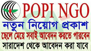 পপি এনজিও নতুন নিয়োগ বিজ্ঞপ্তি - Poppy NGO New Job Circular