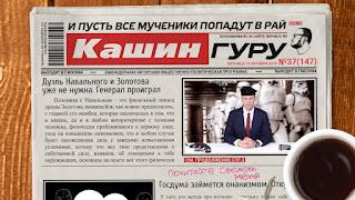 рай Путина, ад Керчи и чистилище Золотова