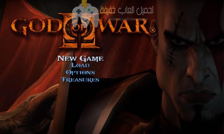 تحميل لعبة God of War 2 للكمبيوتر مضغوطة