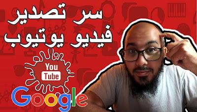 سر وراء تصدر فيديو يوتيوب في محرك جوجل واليوتيوب | طريقة ناجحة في اليوتيوب