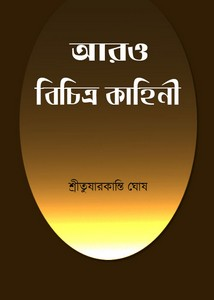 Aaro Bichitra Kahani by Tusharkanti Ghosh