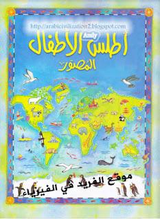 تحميل أطلس الأطفال المصور pdf ، تحميل كتاب أطلس الأطفال المصور pdf ، Children's Illustrated Atlas  pdf ، مترجم إلى اللغة العربية ، الشروق