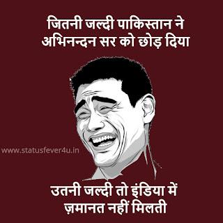 उतनी जल्दी तो इंडिया में funny jokes in hindi