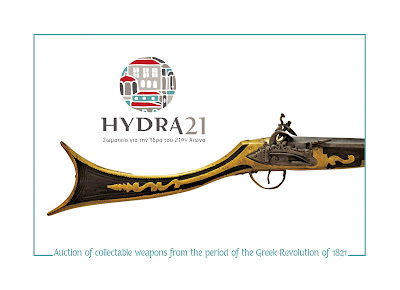 Δημοπρασία συλλεκτικών όπλων  από την περίοδο του Αγώνα του 1821