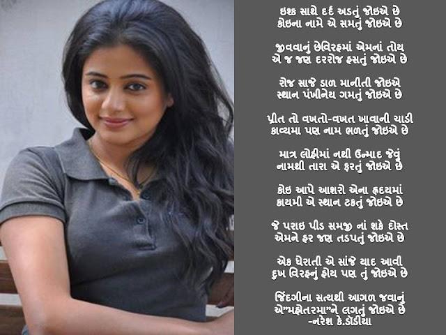इश्क साथे दर्द अडतुं जोइए छे Gujarati Gazal By Naresh K. Dodia