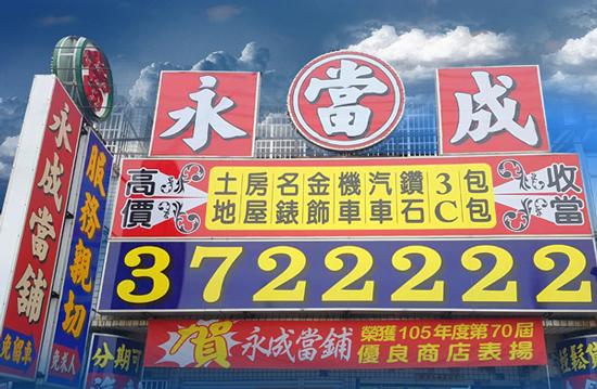 仁武區最佳好厝邊~高雄永成當舖,提供汽機車借款、工商融資週轉借款等服務。