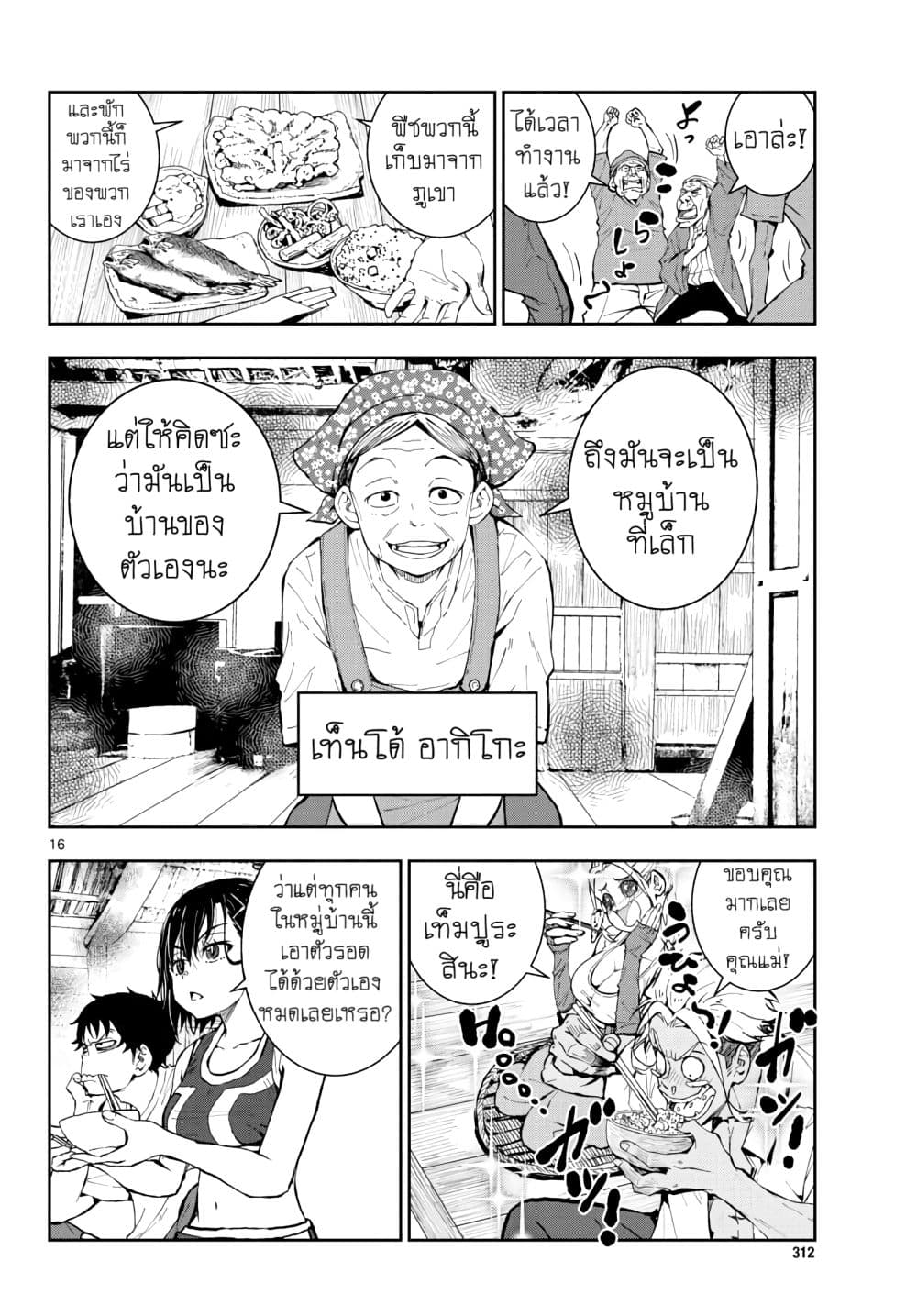 อ่านการ์ตูน Zombie 100 Zombie Ni Naru Made Ni Shitai 100 no koto ตอนที่ 15 หน้าที่ 15