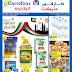 Carrefour Kuwait - Hala February Promotions