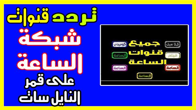 """تردد باقة قنوات الساعة El Sa3a الجديدة 2019 على النايل سات """"مسرح، افلام، كوميدي،دراما"""""""