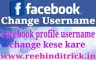 Facebook username change kaise kare 1