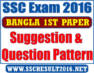 SSC Exam 2016 - Suggestion & Question Pattern - Bangla 1st Paper