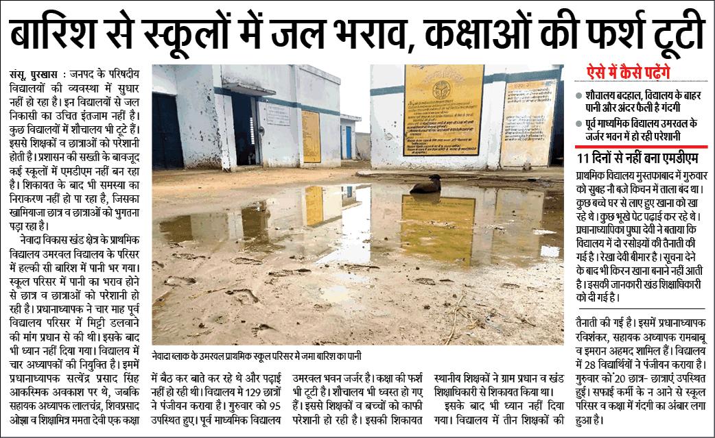 बारिश से स्कूलों में जल भराव, कक्षाओं की फर्श टूटी, ऐसे में कैसे पढ़ेंगे