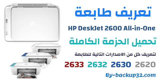 HP DeskJet 2600 All-in-One Printer series Driver