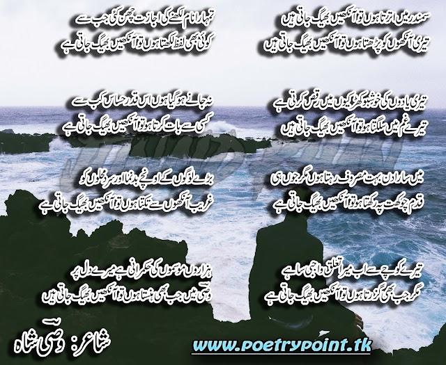 """Wasi shah Urdu Ghazal Poetry"""" samender me oterta ho to ankhe bheeg jati han""""// Sad Urdu poetry ghazal// poetry sms"""