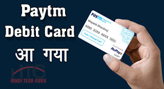Paytm payment bank debit card