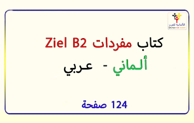 كتاب مفردات ألــماني عربي الموجودة في كتاب Ziel B2