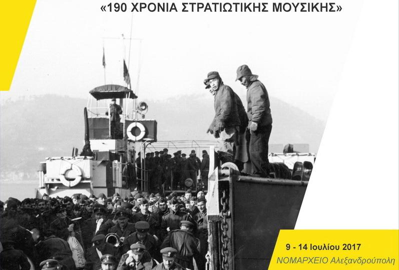 Αλεξανδρούπολη: Έκθεση φωτογραφίας «190 Χρόνια Στρατιωτικής Μουσικής»