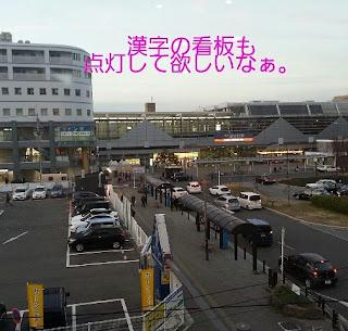 Izumisano station