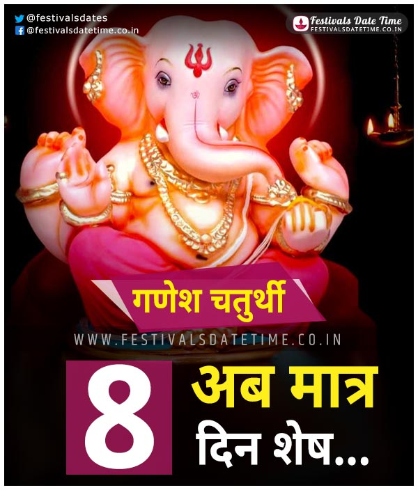 Ganesh Chaturthi Countdown 8 Days Left