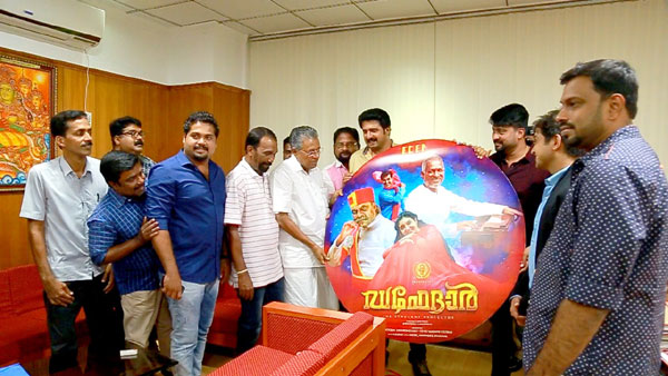 Dafedar film's audio released by CM with soft moments, Thiruvananthapuram, Pinarayi vijayan, Released, Director, Actor, Singer, Music Director, District Collector, Cinema, Entertainment.