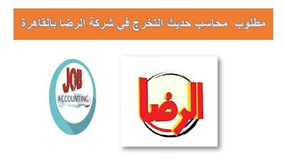 مطلوب  محاسب حديث التخرج في شركة الرضا بالقاهرة