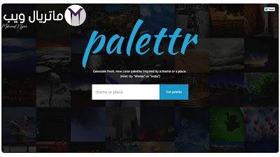 موقع palettr أفضل موقع اكواد