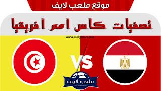 مشاهدة مباراة مصر و تونس بث مباشر اليوم 2018/11/16 في تصفيات كأس أمم أفريقيا 2019