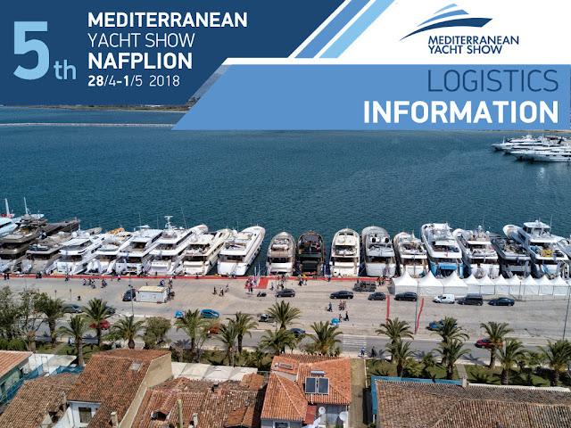 28 Απριλίου έως 1 Μαΐου 2018 το 5ο Mediterranean Yacht Show στο Ναύπλιο