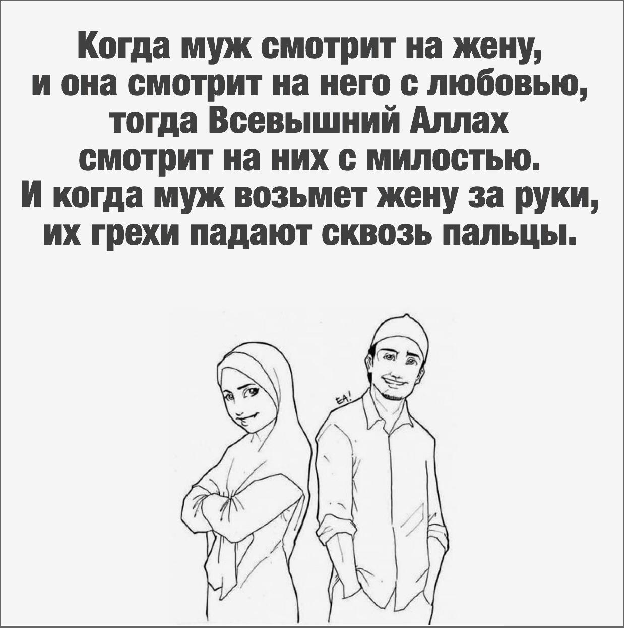 Картинки исламские для мужа