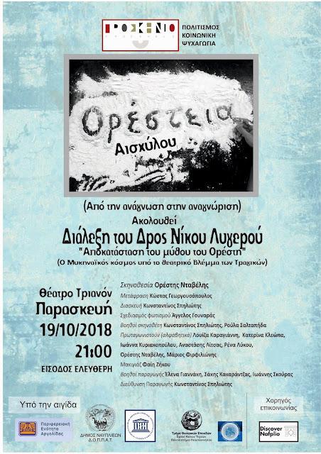 """Αισχύλου """"Ορέστεια"""" (Από την ανάγνωση στην αναγνώριση) στο θέατρο Τριανόν στο Ναύπλιο"""