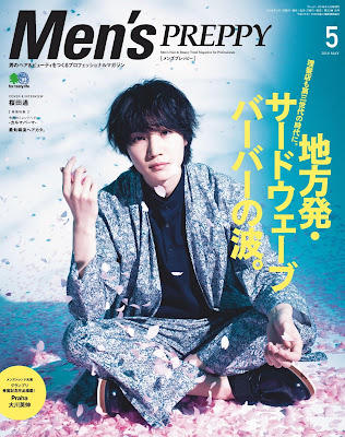 Men's PREPPY (メンズプレッピー) 2019年05月号 zip online dl and discussion