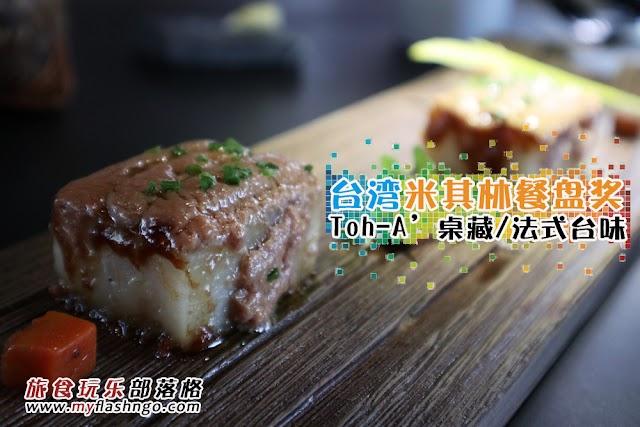 台北食记 // 法式台味 Toh-A' 桌藏 // 2018 台北米其林 // Day3