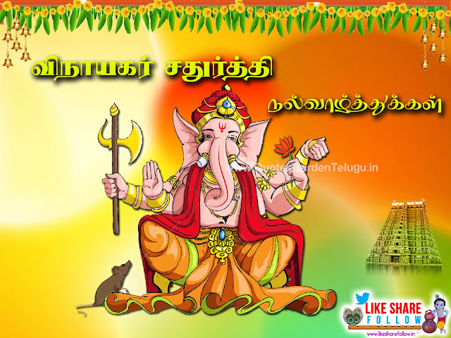 Pillayar Chaturthi Best Quotes Greetings in Tamil Language