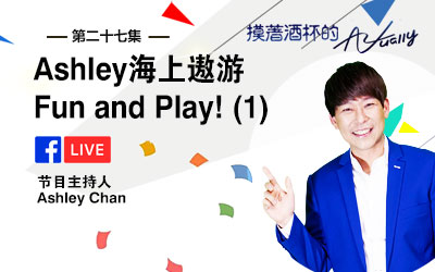 Ashley海上遨游 Fun and Play! (1)