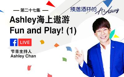 Ashley海上遨游 Fun and Play! (1)