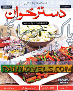 Free Download PDF Monthly Dastarkhwan February 2016