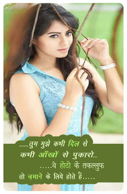 Top-100-Best WhatsApp-Romantic -Shayari-In-Hindi