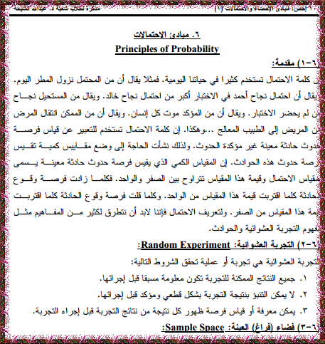 مبادئ الإحصاء والاحتمالات عبدالله الشيحة pdf