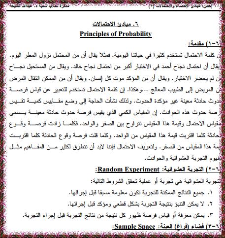 مبادئ الاحصاء والاحتمالات PDF