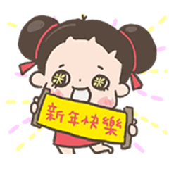 ChuChuMei: Happy Chinese New Year