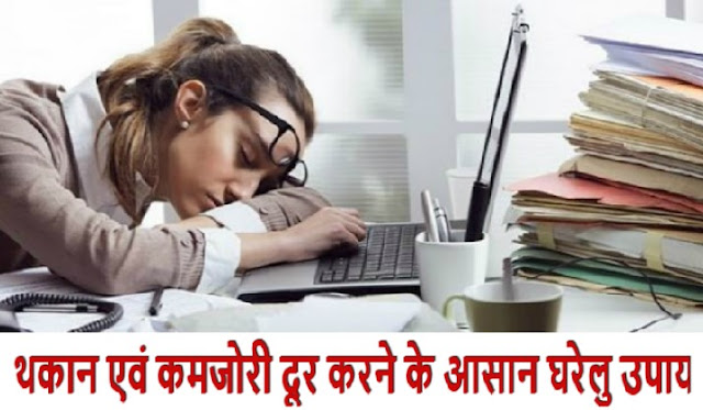 Baba Ramdev Tips for Removing Tiredness or Fatigue