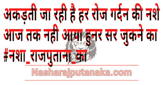Rajputana_Shayri