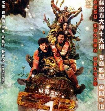 تحميل فيلم chinese zodiac 2012 مترجم hd