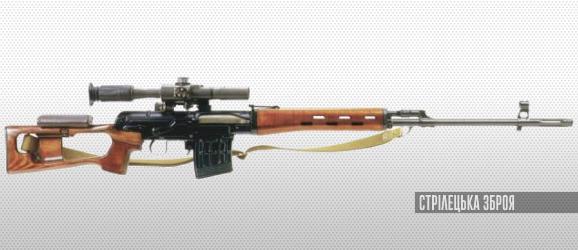 7,62-мм снайперська гвинтівка Драгунова (СВД)