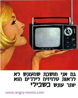 גם אני חושבת שהעונש לא לראות טלויזיה הוא יותר עונש בשבילי מאשר לילדים