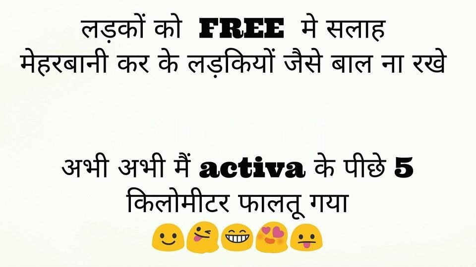 haryanvi funny jokes in hindi, hr jokes, haryanavi chutkule